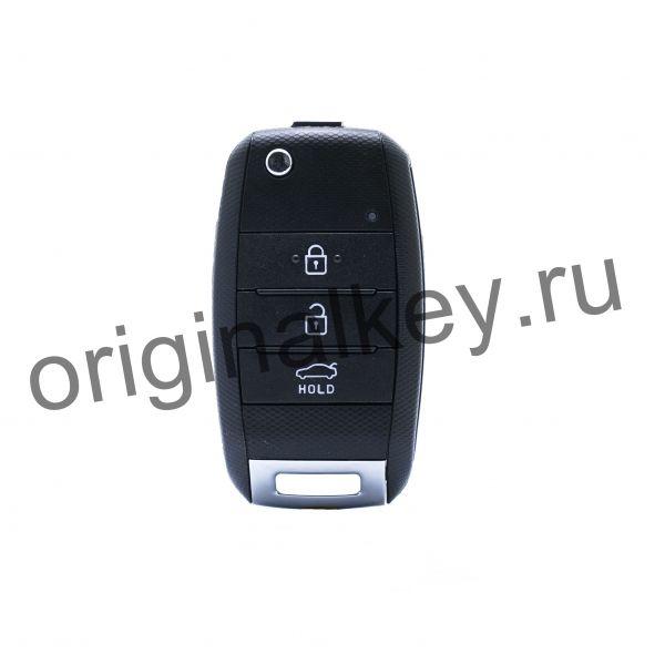 Ключ для Kia Optima 2013-2015, PCF7936