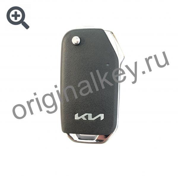 Ключ для Kia Cerato 2021-